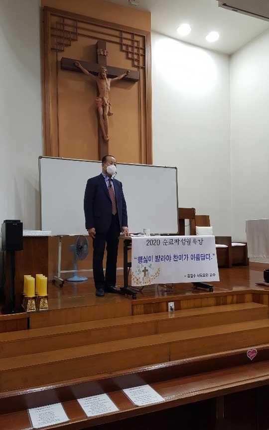 강사 : 김길수(사도요한) 前대구가톨릭대학교교수님 . 주제 : 행실이 발라야 찬미가 어울린다.