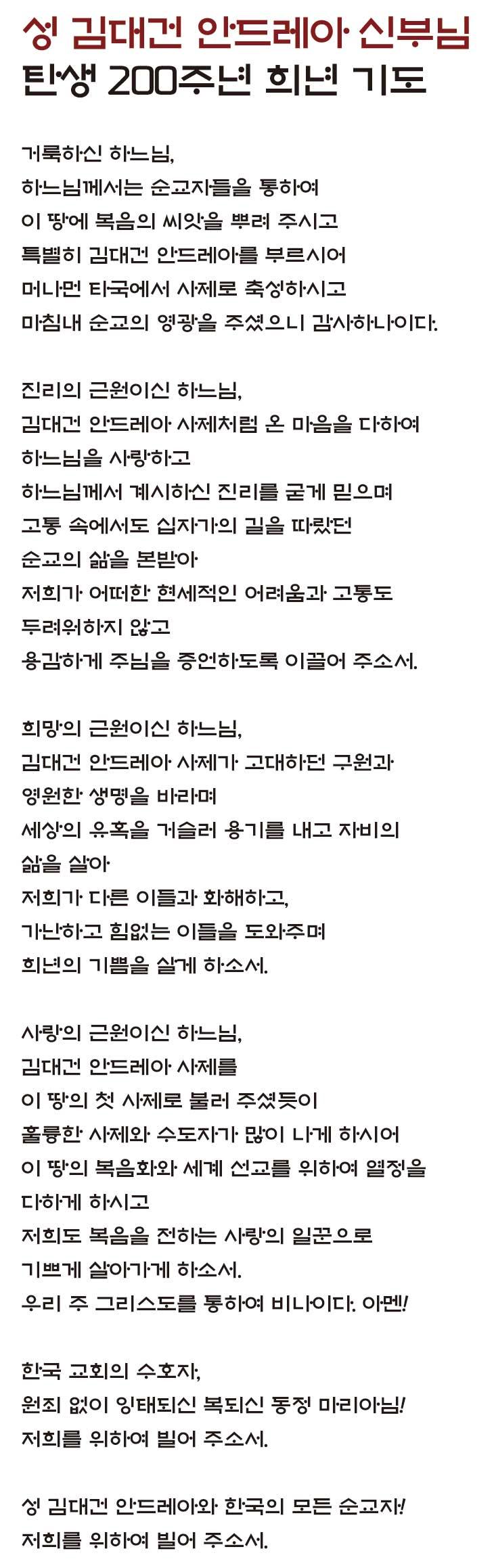 성 김대건 안드레아 신부님 탄생 200주년 희년